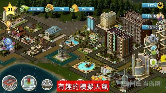 城市岛屿4无限金币中文版截图3