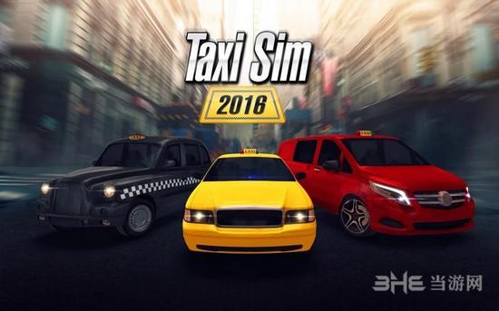 出租车模拟2016破解版截图0