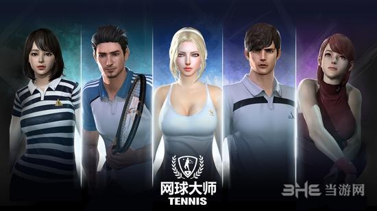 网球大师手游无限水晶版截图0