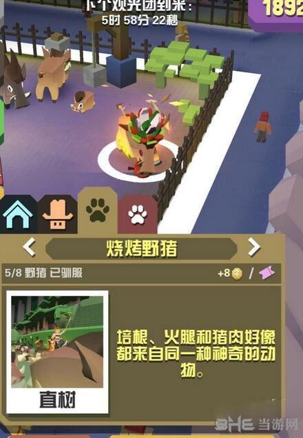 标签:像素q版牛仔模拟跑酷 立即下载 在疯狂动物园