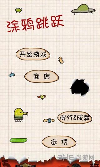 涂鸦跳跃豪华版中文版截图0