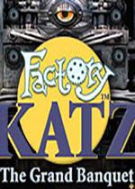 卡茨工厂:盛大宴会(Factory Katz:The Grand Banquet)硬盘版