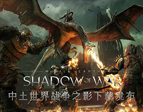 《中土世界:战争之影》下载发布 再现指环王宏伟世界观