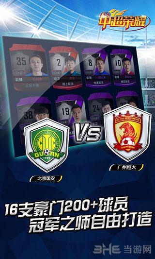中超荣耀 v1.0.5