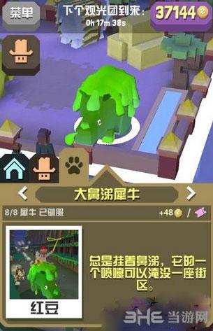 疯狂动物园大鼻涕犀牛怎么获得 大鼻涕犀牛属性图鉴