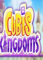 方块王国(Cubis Kingdoms)典藏版