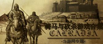 骑马与砍杀合集