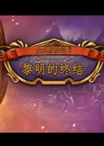 女王历险记3:黎明的终结(Queen's Quest 3: The End of Dawn)中文版