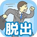 逃离公司安卓版V1.4