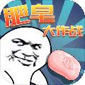 肥皂大作战安卓版V1.0.5