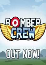 轰炸机小队(Bomber Crew)免安装绿色版