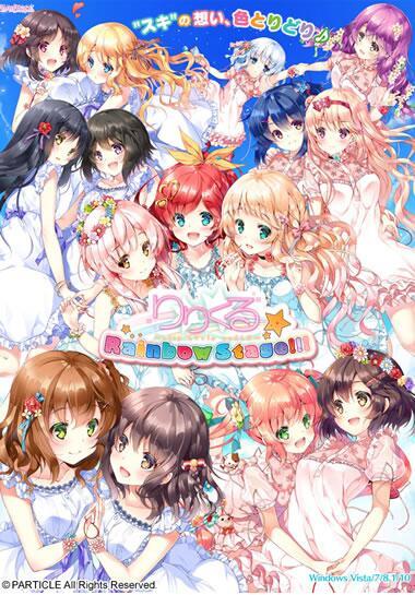 りりくる Rainbow Stage!!!全CG存档截图0