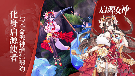 幻想神域:启源女神截图4