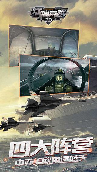 战鹰荣耀3D截图1