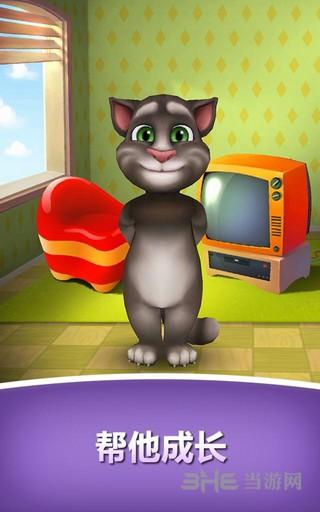 会说话的汤姆猫中文版截图4