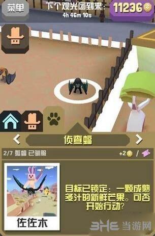 疯狂动物园侦查蝠怎么抓 侦查蝠属性图鉴