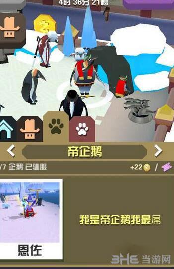 疯狂动物园帝企鹅怎么抓 帝企鹅属于图鉴