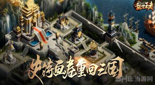 乱世王者建筑图片4