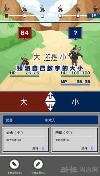 大小战争截图2