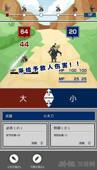大小战争截图3