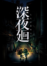 深夜�h(Yomawari:Midnight Shadows)汉化中文PC版