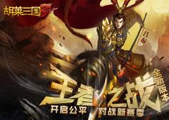 王者之战 《胡莱三国2》开启跨服排位新赛季