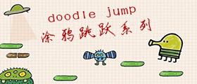 涂鸦跳跃系列