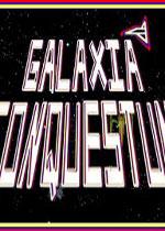 银河征服战(Galaxia Conquestum)破解版