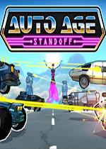 汽车时代:对峙(Auto Age:Standoff)硬盘版