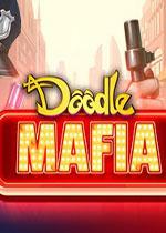 涂鸦黑手党(Doodle Mafia)中文破解版