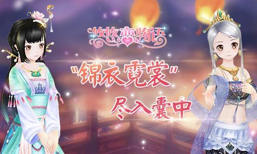 《悠悠恋霓裳》新版本逃脱:密室公寓尽入囊中锦衣预告物语攻略图片
