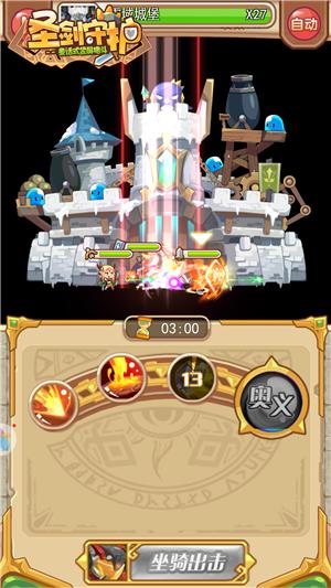 圣剑守护游戏图片1
