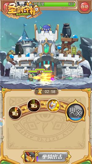 圣剑守护游戏图片2