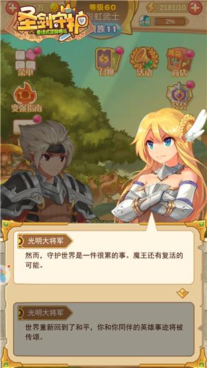 圣剑守护游戏图片5