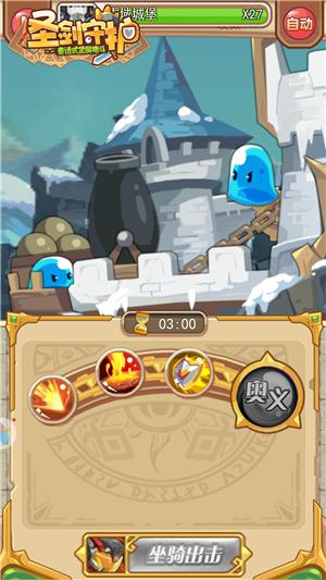 圣剑守护游戏图片4