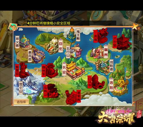 大唐荣耀游戏图片4