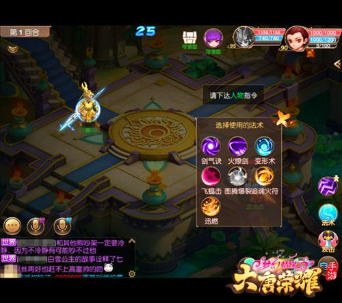 大唐荣耀游戏图片6