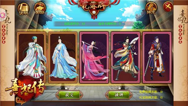 熹妃传游戏图片2