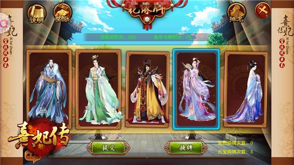 熹妃传游戏图片3