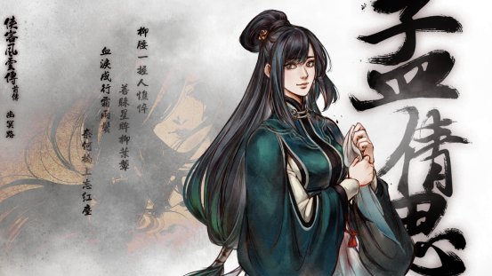 侠客风云传Steam版DLC公布5