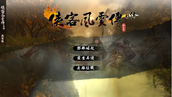 侠客风云传Steam版DLC公布6