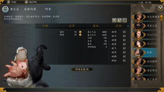 侠客风云传Steam版DLC公布9