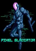 像素斗士(Pixel Gladiator)集成12号升级档