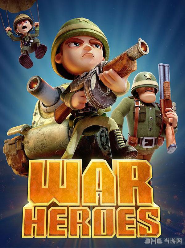 战争英雄截图0
