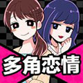 多角恋情 安卓版v1.04