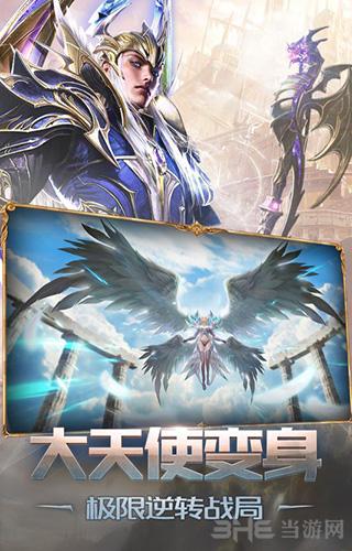 天使纪元百度版截图4