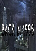 回到1995(Back in 1995)PC破解版