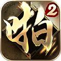 公海手机版app 7