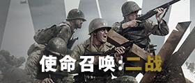使命召唤14二战