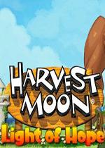 牧场物语:希望之光(Harvest Moon:Light of Hope)汉化中文破解版v1.0.7